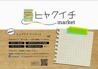 ヒャクイチmarket2.jpg